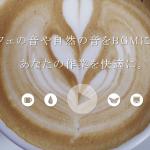 【集中・癒し】カフェの音など身近な自然環境音を集めたサイトが面白い