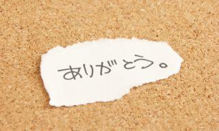 相手の心に響く感謝の伝え方。照れずに気持ちを伝える5つの秘訣とは