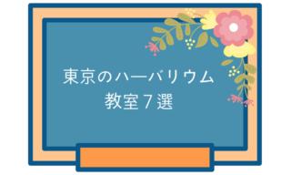 東京のハーバリウム教室7選。初心者でも楽しめるレッスンはココ!