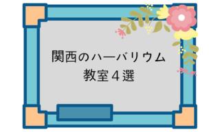 【大阪・京都】関西で体験できるハーバリウム教室4選。