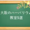 【大阪・京都】関西で体験できるハーバリウム教室5選。