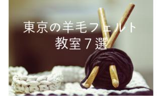 東京の羊毛フェルト教室7選。初心者でも楽しめるレッスンはココ!