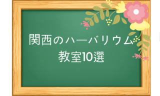 【大阪・京都】関西で体験できるハーバリウム教室10選。