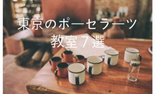 東京のポーセラーツ教室7選。初心者でも楽しめるレッスンはココ!
