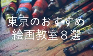 東京のおすすめ絵画教室8選。初心者でも楽しめるレッスンはココ!