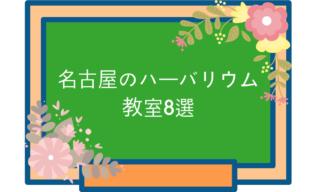 名古屋のハーバリウム教室8選。初心者でも楽しめるレッスンはココ!