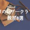 東京のレザークラフト教室8選。初心者が楽しめるレッスンはココ!