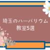 埼玉のハーバリウム教室5選。初心者でも楽しめるレッスンはココ!